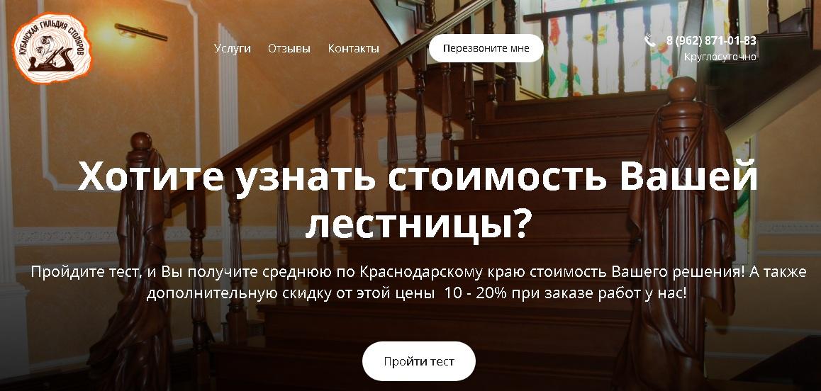 Расчет Вашей лестницы